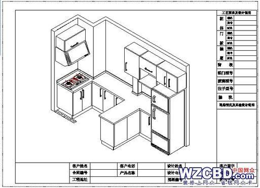 橱柜设计图纸