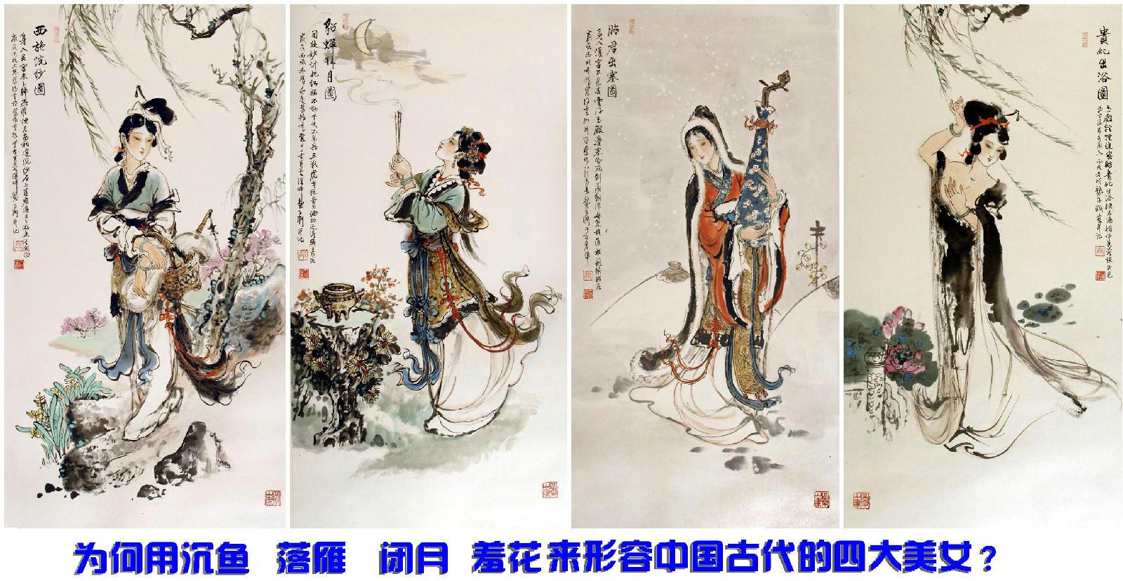 何用沉鱼 落雁 闭月 羞花来形容中国古代的四大美女