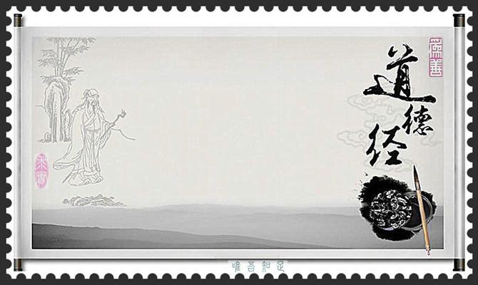 老子《道德经》动画版全集(收藏) - 妙意吉祥 - xxl630516的博客