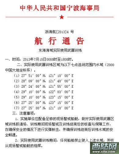 中国军方突然又宣布东海禁航:安培晋三苦不堪言 - lidaifeng88 - 山东明光电缆集团有限公司博客