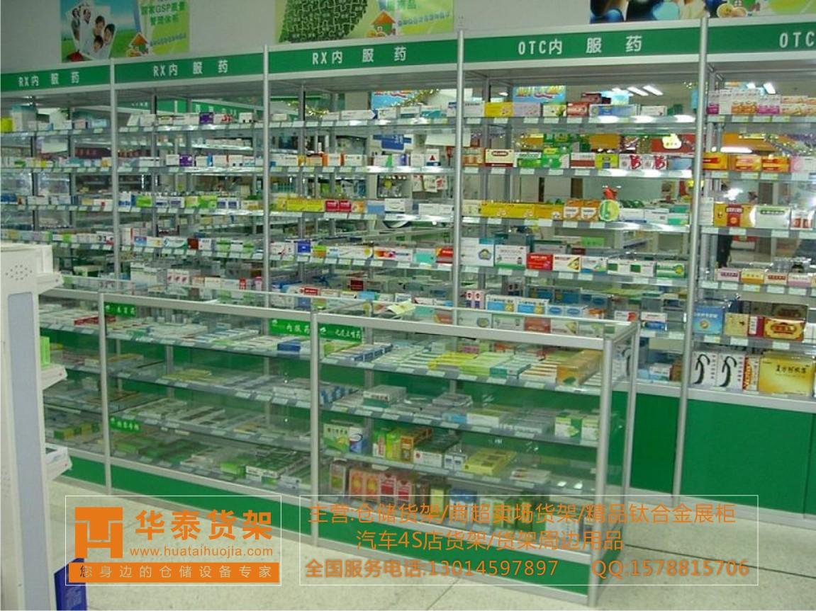 药店钛合金展柜,药店货架,药店展柜,药店柜台