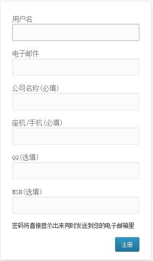 """更改wordpress注册界面的文字""""用户名""""与""""电子邮件"""""""