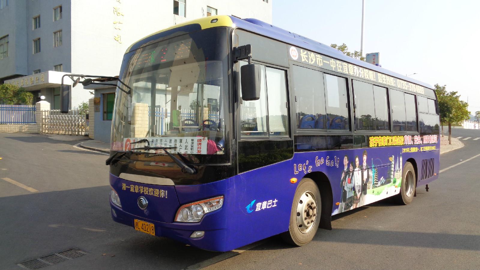 宜章公交车身广告