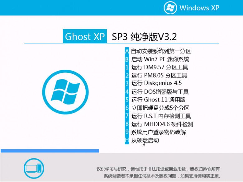 系统之家精品Ghost WinXP SP3纯净版下载