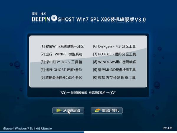 深度技术Ghost WIN7 SP1装机32位/64位珍藏版下载