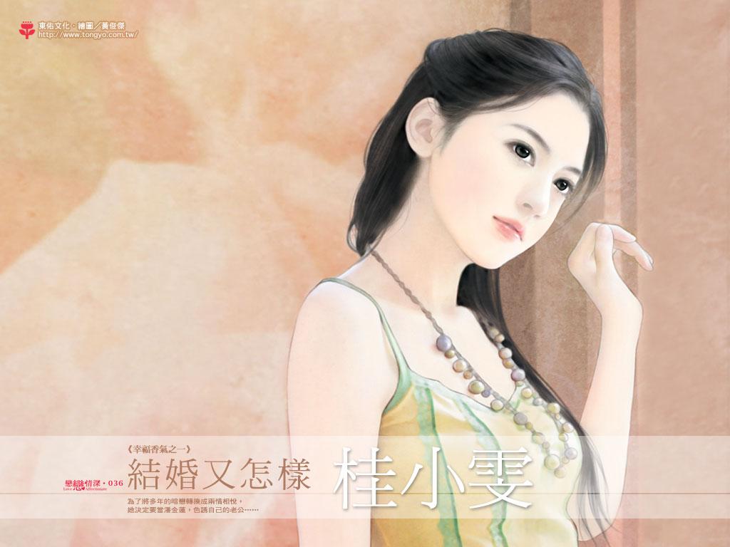 小苑 美女二十六; 手绘插画19p+头像12p4男至12