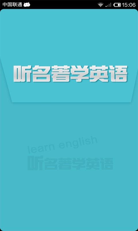 听名著学英语