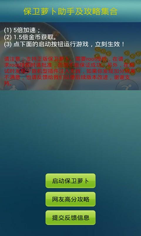 【免費模擬App】保卫萝卜二攻略-APP點子
