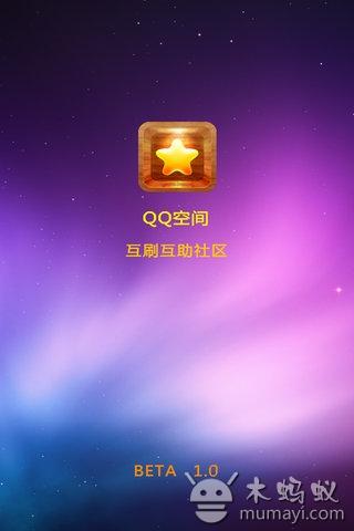 QQ空间互刷