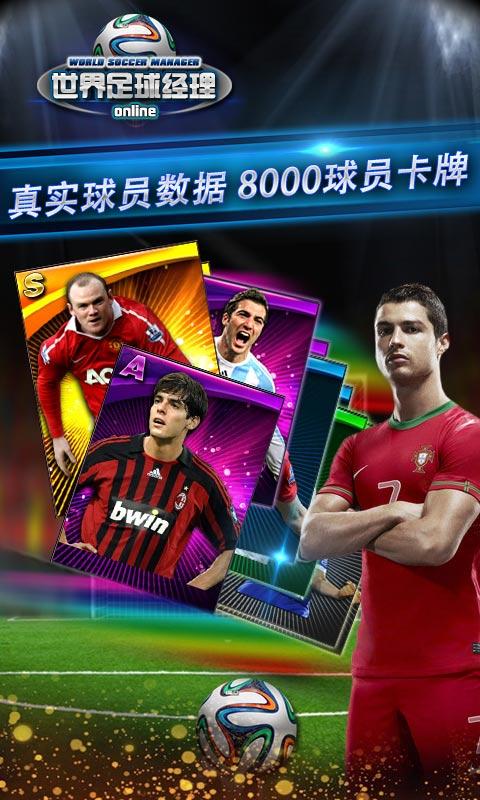 世界足球经理|玩體育競技App免費|玩APPs