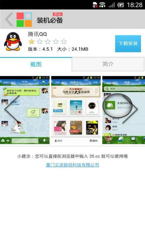 玩工具App 装机必备免費 APP試玩