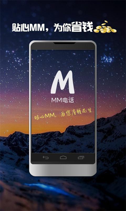 MM电话 社交 App-愛順發玩APP