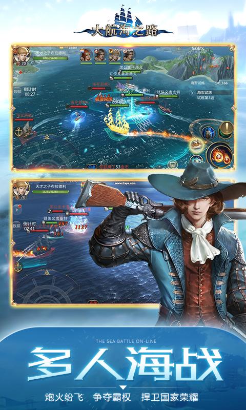 大航海之路-应用截图
