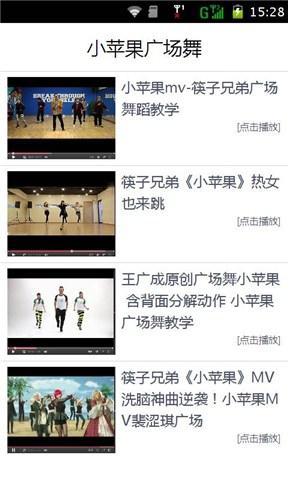 【免費媒體與影片App】广场舞小苹果视频-APP點子
