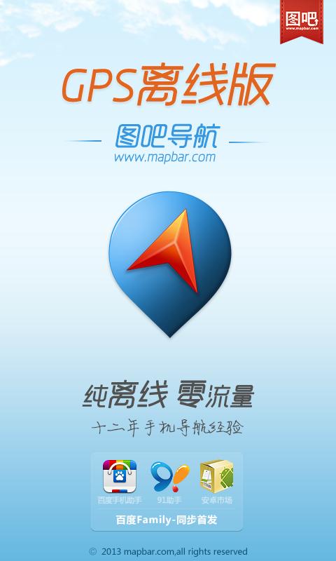 [Android/iOS]免費GPS導航軟體《導航Polnav Mobile》,無使用日期限制且圖資可永久免費更新! | ㊣軟體玩家