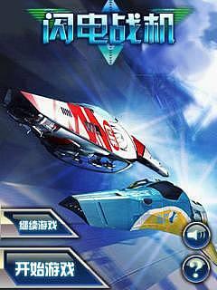 《閃電戰機2 Lightning Fighter 2》手機遊戲介紹- YouTube