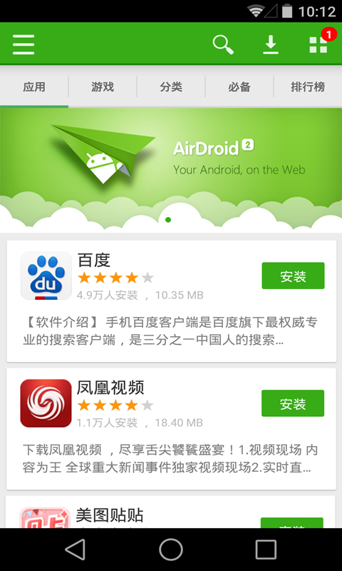 跑起來!4款超推慢跑APP:Endomondo、 Nike+ Running、Runtastic ...