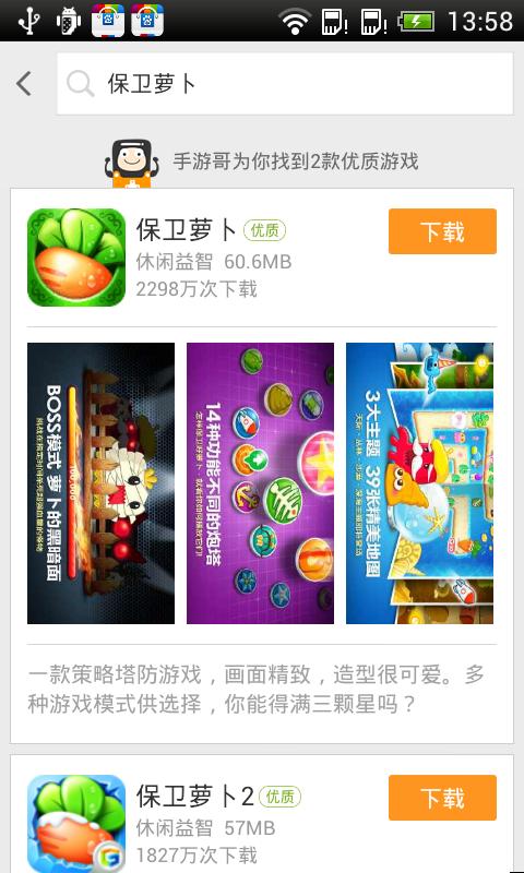 百度手机游戏-应用截图