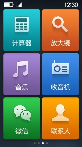 免費下載個人化APP|极简桌面 app開箱文|APP開箱王