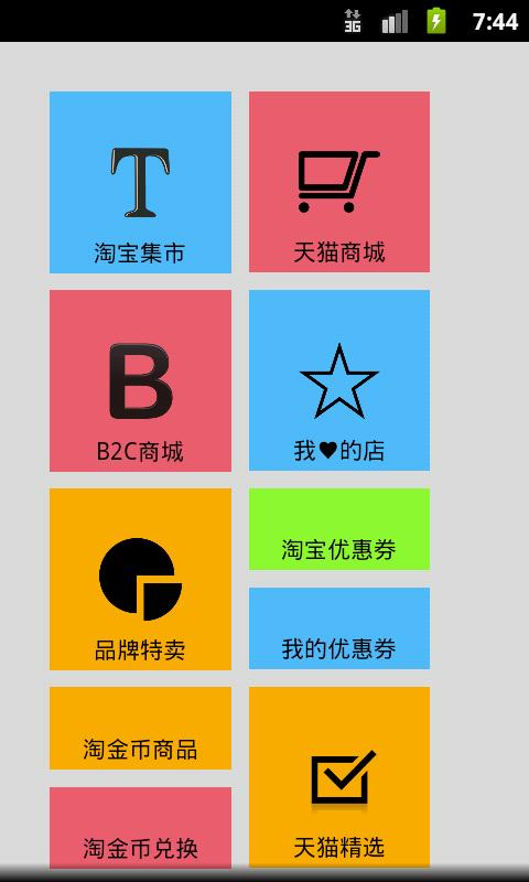 【商業】doubleFun商家版-癮科技App