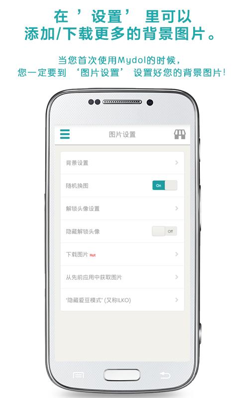 【免費個人化App】Mydol-APP點子