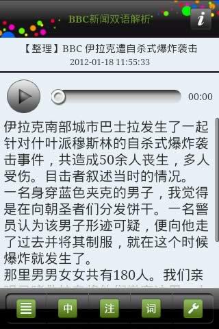 BBC有声双语新闻-应用截图