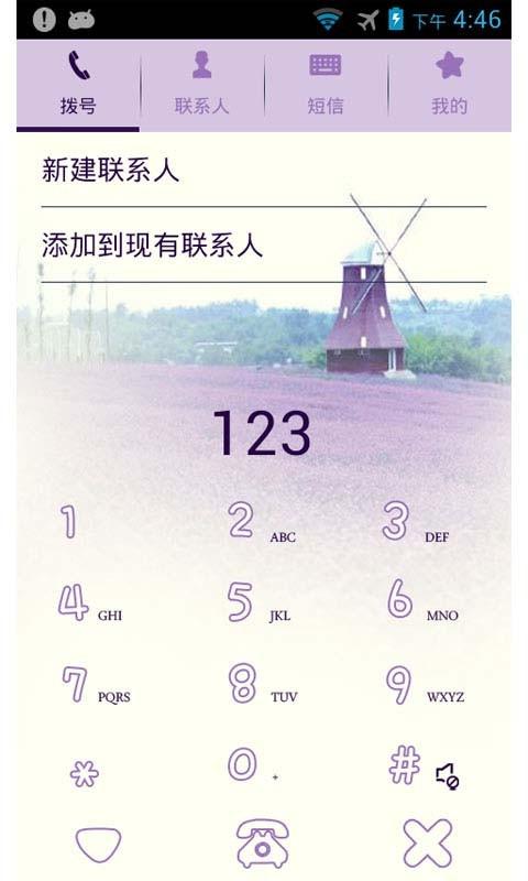 薰衣草的浪漫-91桌面主题护体 美化版