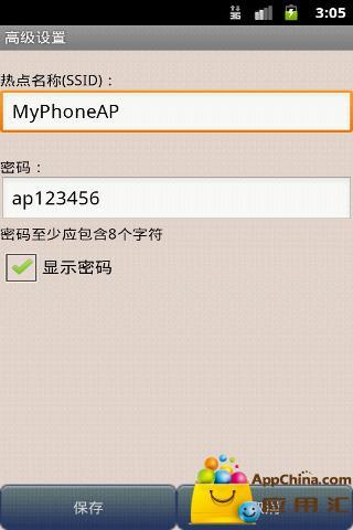 玩免費工具APP|下載手机Wifi热点 app不用錢|硬是要APP