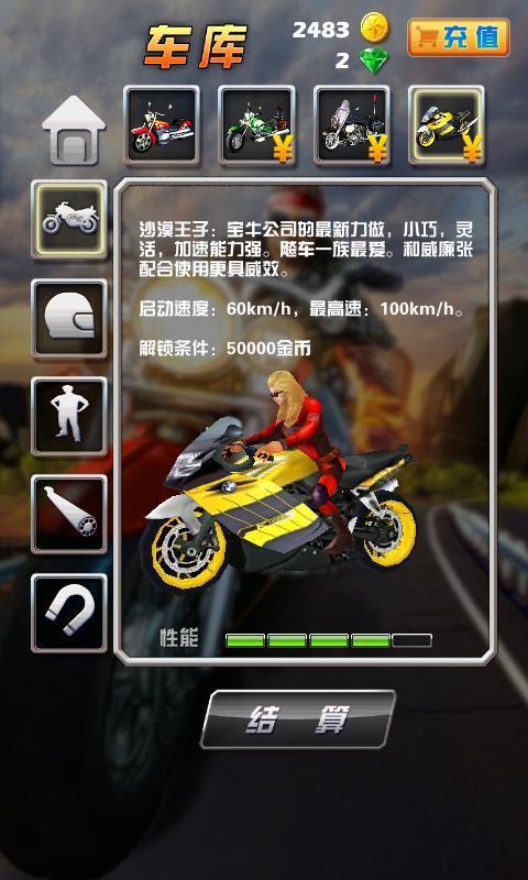 【免費賽車遊戲App】AE 3D摩托2-APP點子