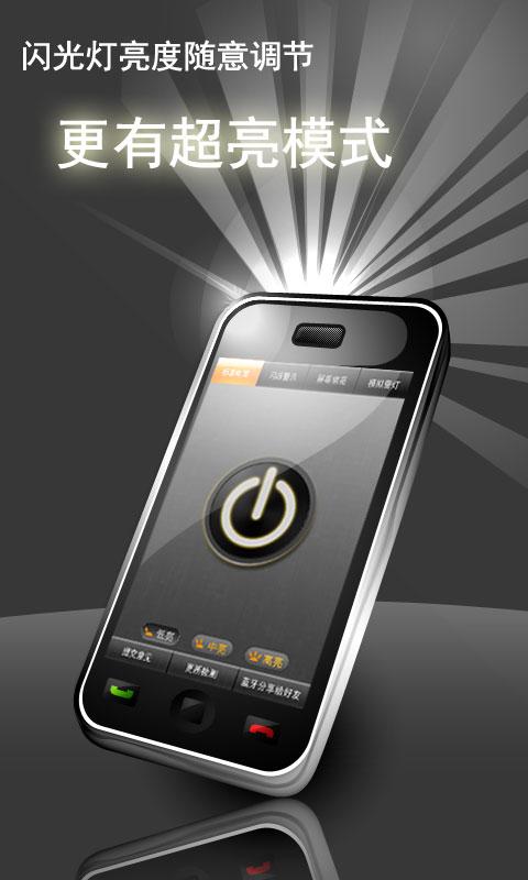 玩免費生活APP|下載万能手电筒 app不用錢|硬是要APP