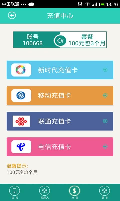 【免費社交App】新时代包月版-APP點子