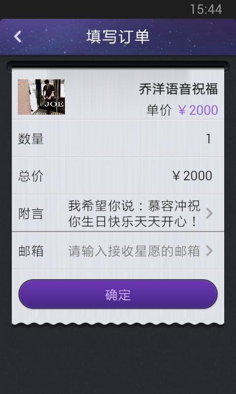 免費個人化App|星愿汇|阿達玩APP