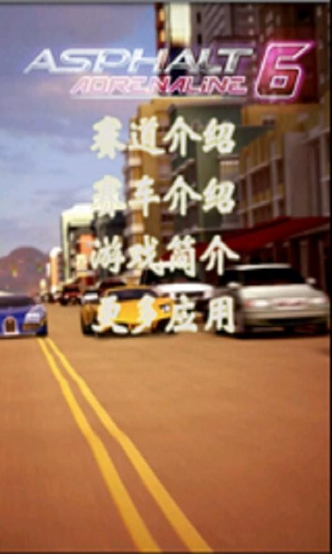 玩賽車遊戲App|Asphalt6Fans免費|APP試玩