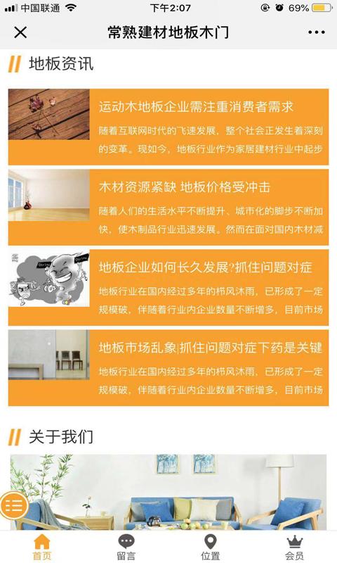 常熟建材地板木门-应用截图