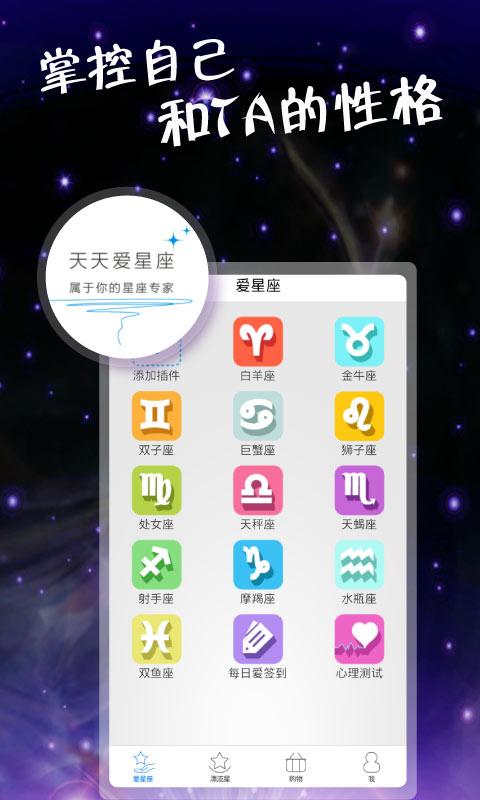 玩生活App|天天爱星座免費|APP試玩