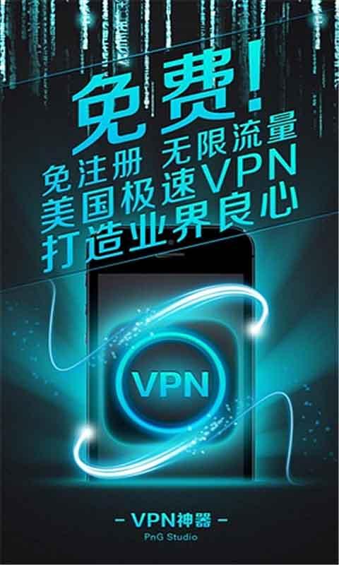 VPN神器
