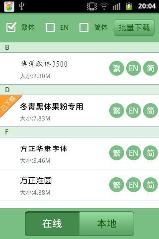 【免費工具App】安卓字体-APP點子