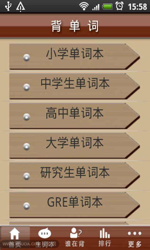 背單字 - 英文單字王2 EngKing - Google Play Android 應用程式
