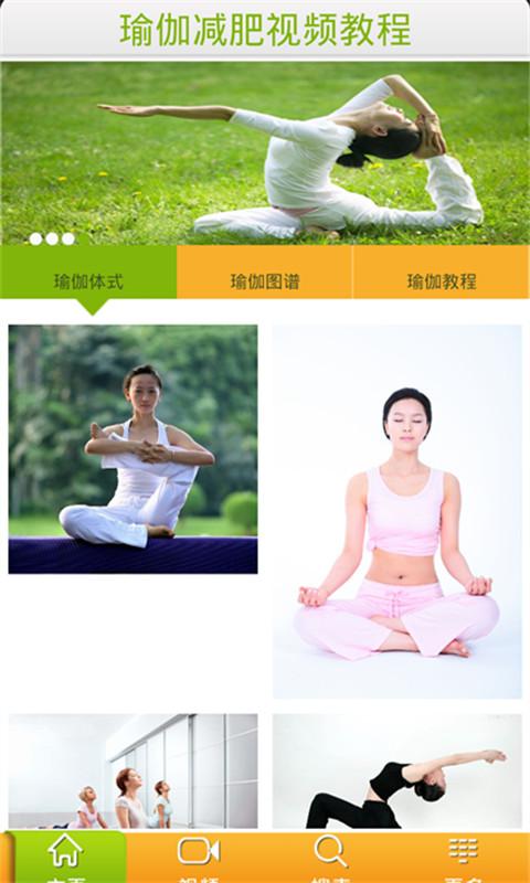 瑜伽减肥视频教程