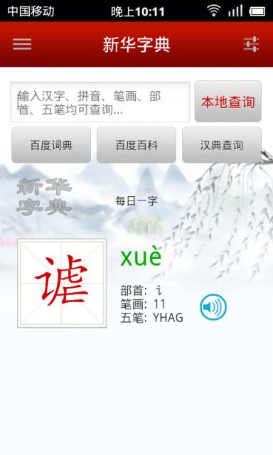 超级汉语字典
