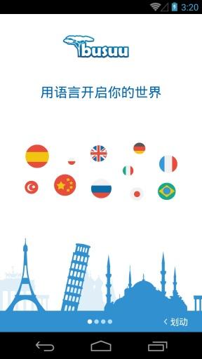 玩生產應用App|Busuu语言学习免費|APP試玩