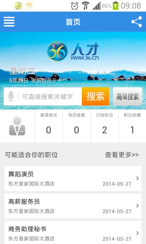 36人才|玩財經App免費|玩APPs
