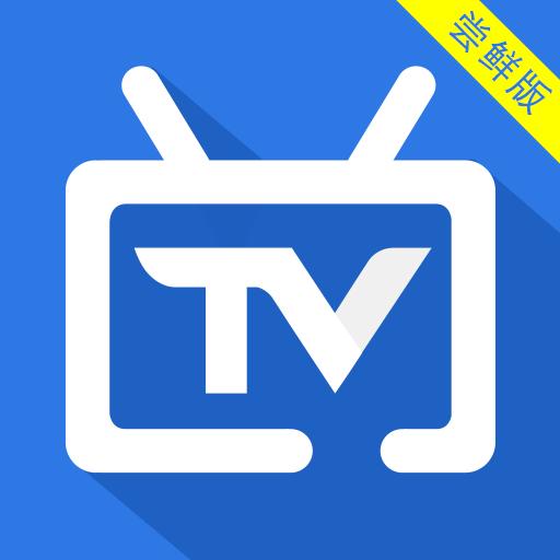 电视家(尝鲜版)