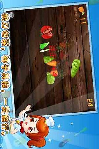 厨神 遊戲 App-癮科技App