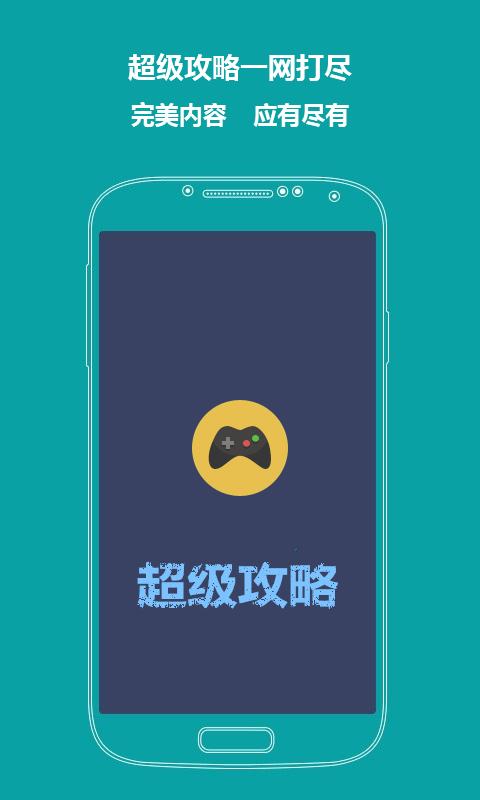 免費下載模擬APP|超级英雄辅助攻略 app開箱文|APP開箱王