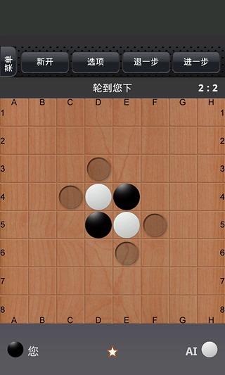 【免費棋類遊戲App】黑白棋-APP點子