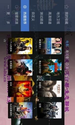 电视家2.0尝鲜版-应用截图