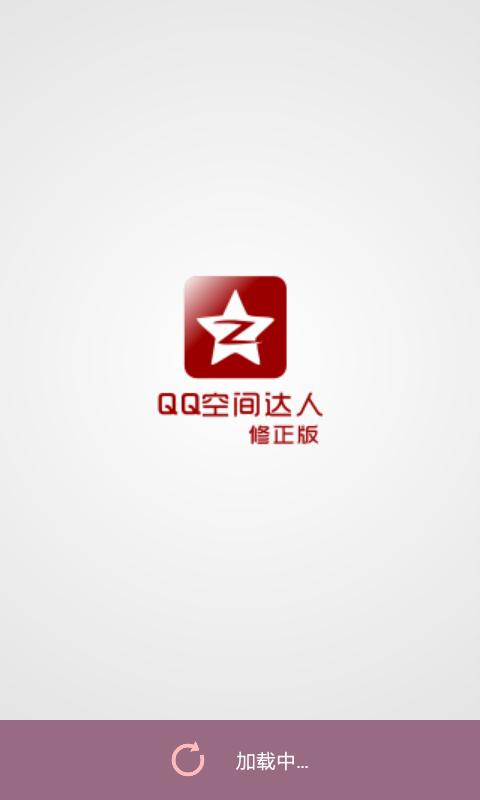 QQ空间达人 修正版