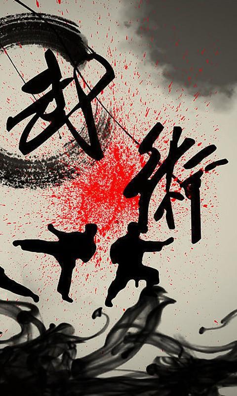 【免費體育競技App】中华武术基本功-APP點子