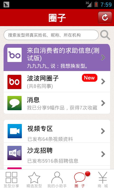 玩免費社交APP 下載波波网 app不用錢 硬是要APP